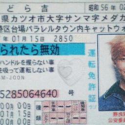 namjoon bts identity id card mugshot realistic cybercore core japan aesthetic rm rmedit