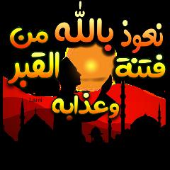 doaa دعاء muslim pray freetoedit