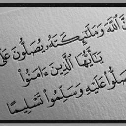 اللهم_صل_وسلم_علي_سيدنا_محمد freetoedit