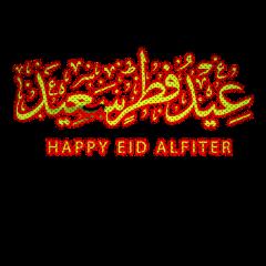عيدسعيد عيد_الفطر عيدكم_مبارك freetoedit