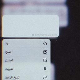 اقتباسات اقتباس عبارات خطوط خط عبارة غزل كلمات عربية رمزيات ستكرز بالعربي نقوش زخرفة زخارف حب للتصميم العراق بغداد خواطر تصميمي iphone آيفون freetoedit