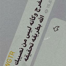 اقتباسات اقتباس عبارات خطوط خط عبارة غزل كلمات عربية رمزيات ستكرز بالعربي نقوش زخرفة زخارف حب للتصميم العراق بغداد خواطر تصميمي تصميم freetoedit