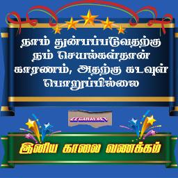 kalaivanakkam vanakkam goodmorning காலைவணக்கம் வணக்கம் freetoedit shop க வணக