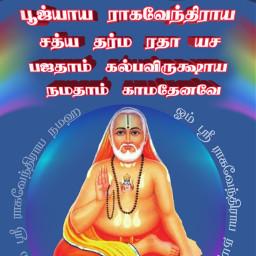 raghavendra poojyaya raghavendraya பூஜ்யாய ராகவேந்திரா ராகவேந்திராய ப ர