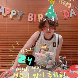 freetoedit jungkook happybirthday